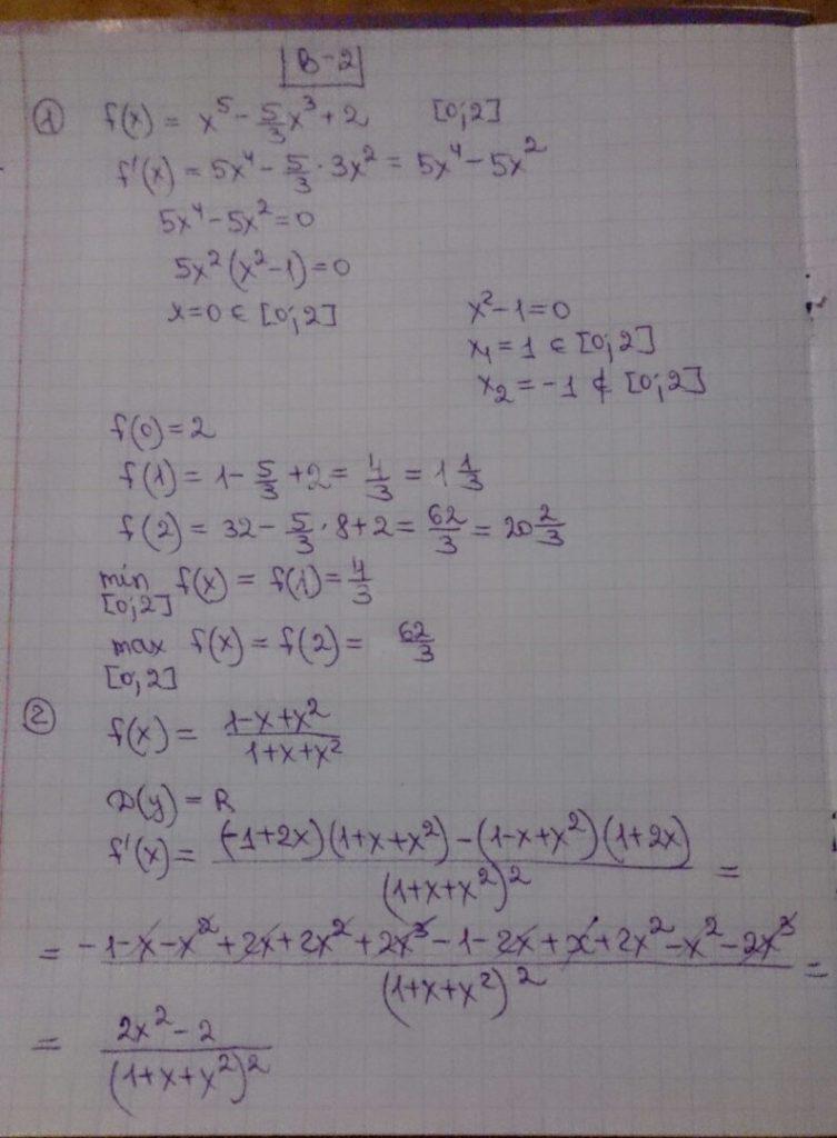 Контрольная по математике