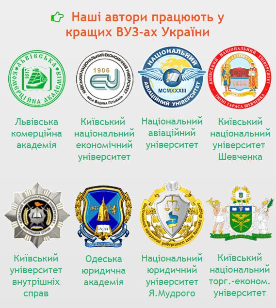 Замовити контрольні роботи в Києві.