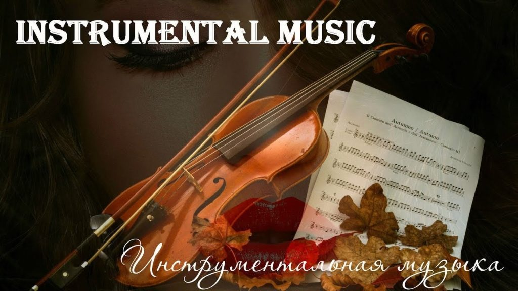 Инструментальная музыка для учёбы