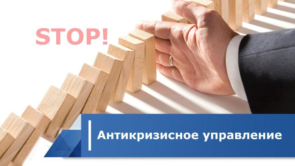 Антикризове управління: реферати, курсові, контрольні, тези, презентації