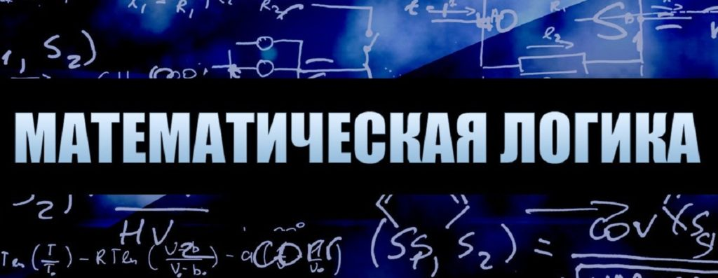 Решение задач, контрольные математическая логика