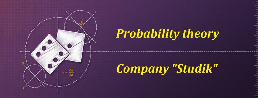 Теория вероятности: решение задач фото