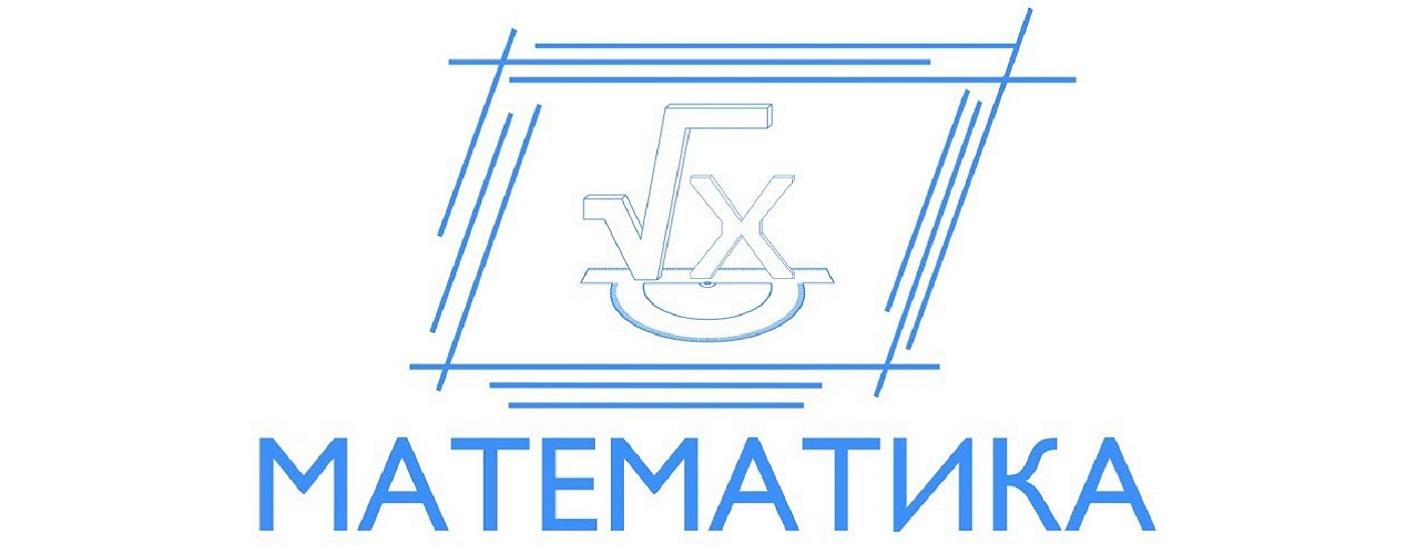 Математика - www.studik.kiev.ua