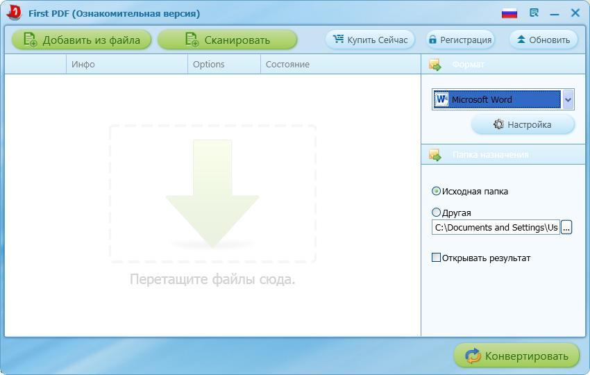 программа конвертер first PDF