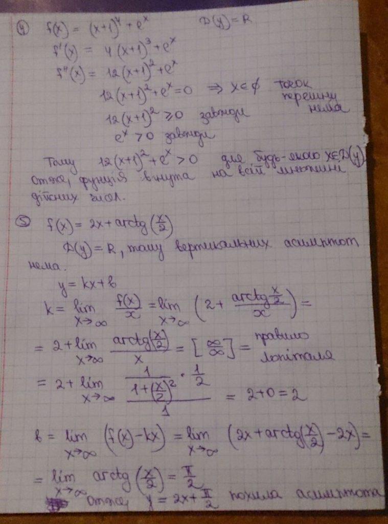 Контрольна робота з вищої математики